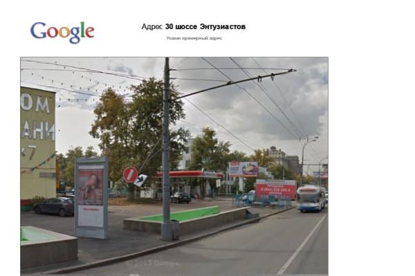 ш. Энтузиастов 30. 4