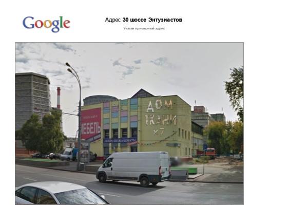 ш. Энтузиастов 30. 5