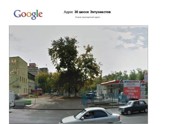 ш. Энтузиастов 30. 6