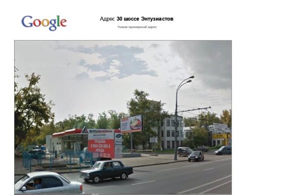 ш. Энтузиастов 30. 7