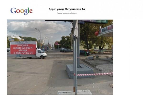 ш. Энтузиастов 30. 8