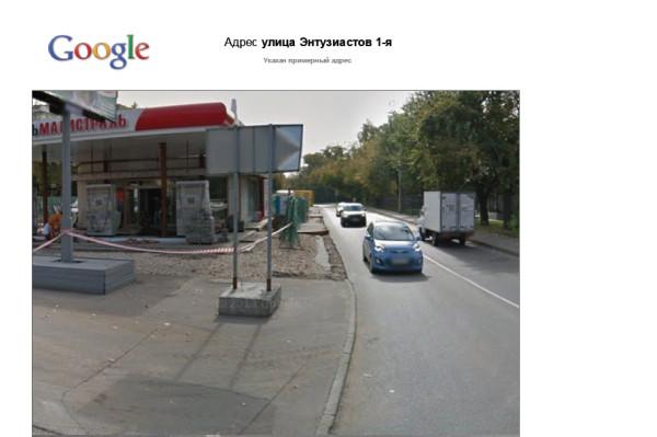 ш. Энтузиастов 30. 9