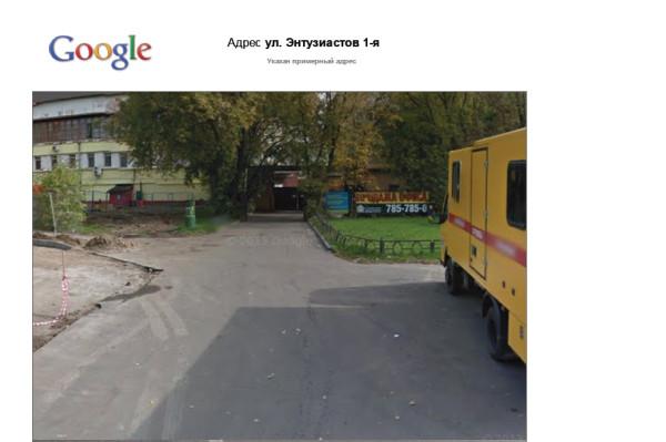 ш. Энтузиастов 30. 12
