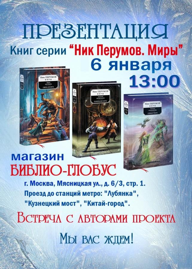 афиша презентация проекта Перумова2