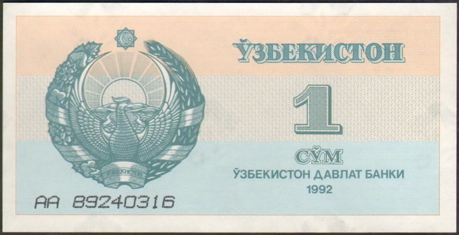 Узбекские сум-купоны