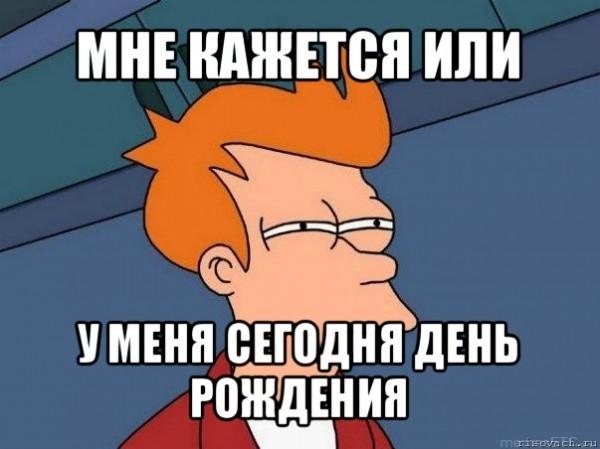бы, картинки сегодня мой день рождения морозильники Петропавловске-Камчатском