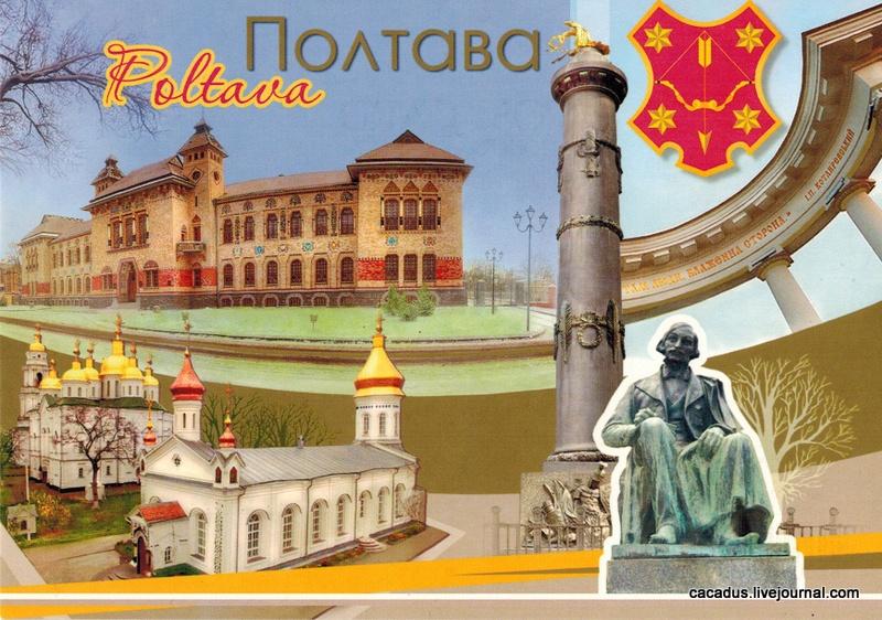 Открытки города ставрополя