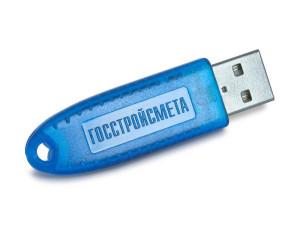 gosstroysmeta-key