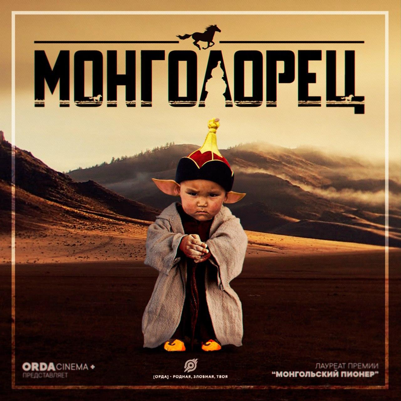 mongolorec