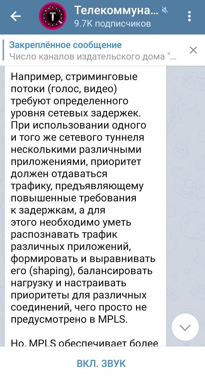 telecom-mpls