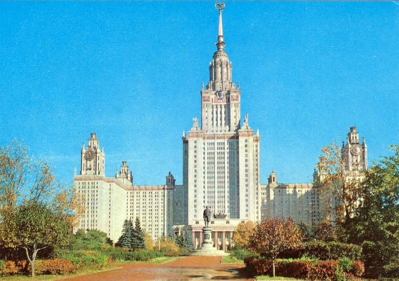 Московский университет открытка