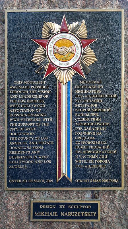 Memorial-Sign