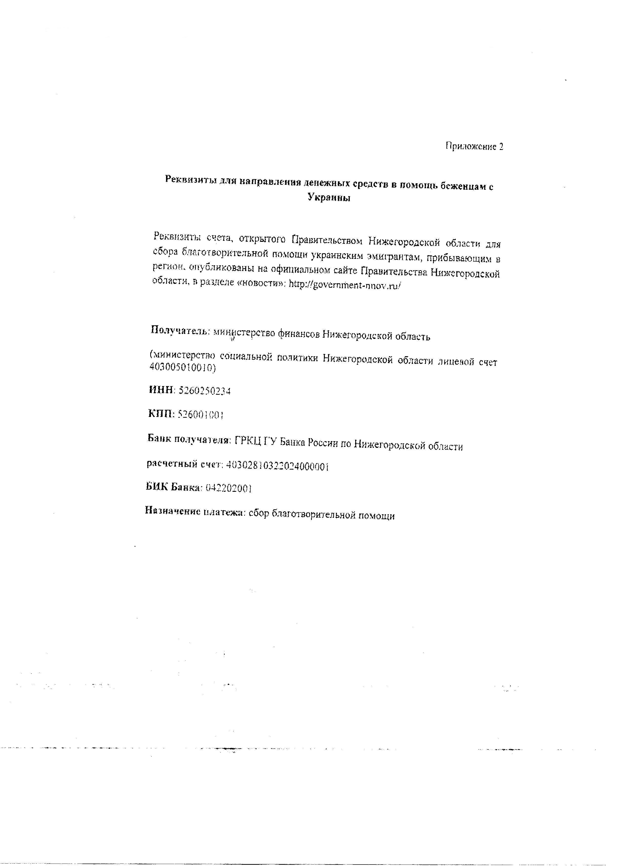 Реквизиты Украина