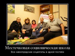 242137_mestechkovaya-sotsionicheskaya-shkola_demotivators_to