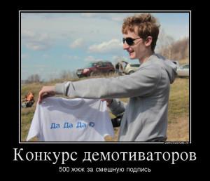 372395_konkurs-demotivatorov_demotivators_ru