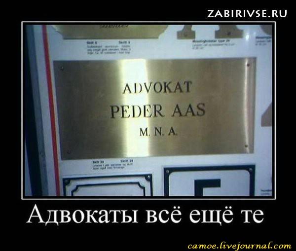 1333371295_veselye-demotivatory-27-zabirivse-27