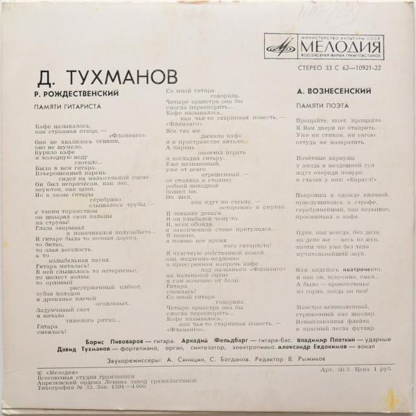 Музыка. Тухманов. Памяти поэта