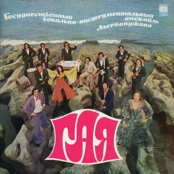 Музыка. ВИА. Советский Азербайджан