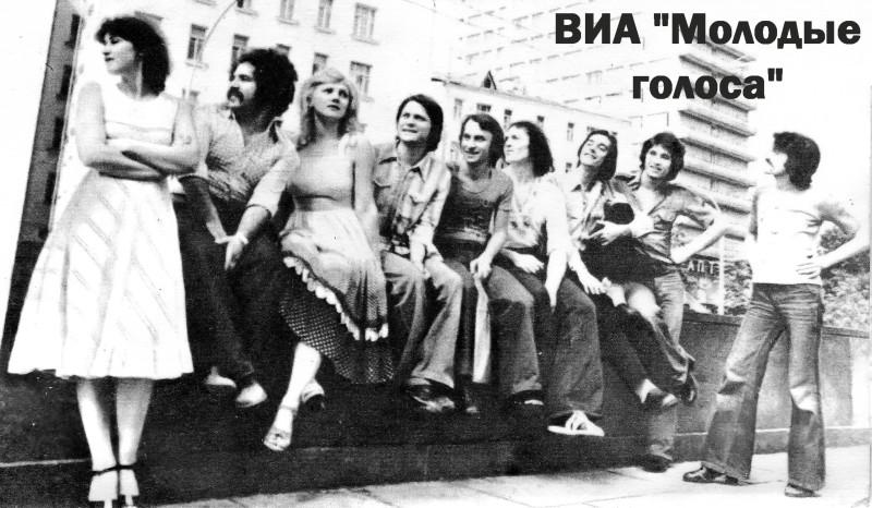 """ВИА """"Молодые голоса"""", руководители - Владимир Блехер,Матвей Аничкин. Матвей Аничкин пригласил в состав новоиспеченного ансамбля, в котором уже было несколько человек (один из них барабанщик Николай Чунусов), ещё несколько музыкантов из ВИА """"Магистраль"""", которые в дальнейшем стали золотым составом группы """"Круиз""""."""