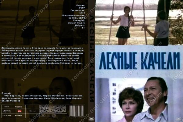Позитив. Кино XLIV — 3