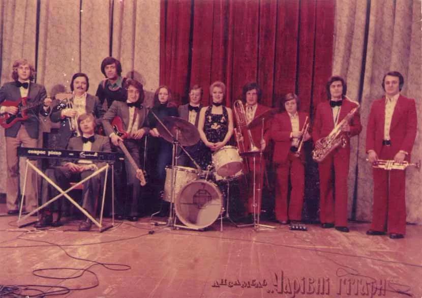 """ВИА """"Чаривни гитары"""", год создания - 1973, руководитель -Борис Волгин"""