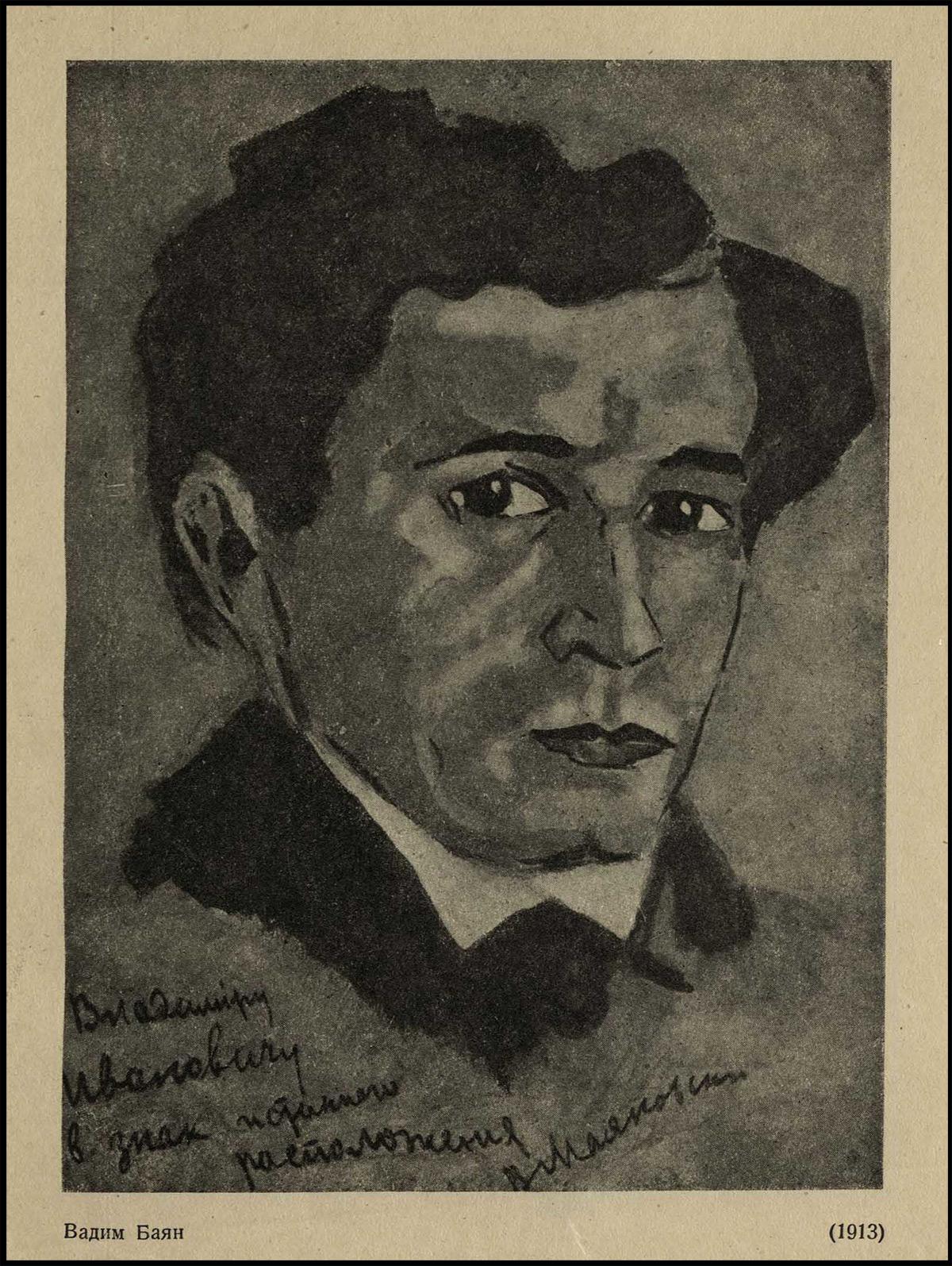 Вадим Баян (настоящее имя Владимир Иванович Сидоров) (1880—1966) — русский поэт-футурист, писатель и драматург.