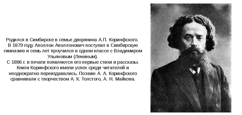 Аполлон Аполлонович Коринфский (29 августа [10 сентября] 1868, Симбирск — 12 января 1937, Калинин (Тверь)) — русский поэт, журналист, писатель, переводчик.