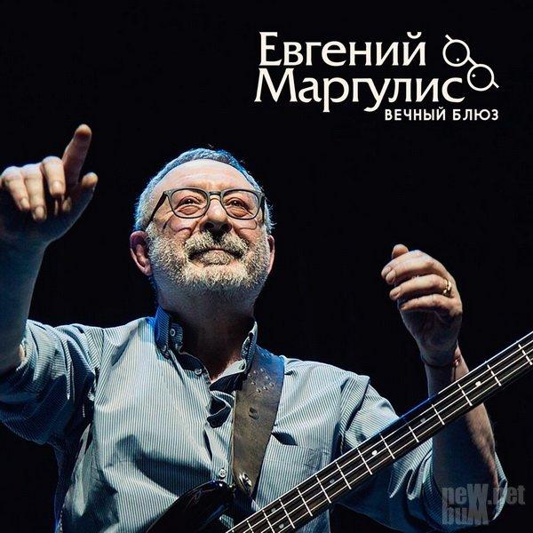 Новая музыка. Евгений Маргулис. Вечный блюз