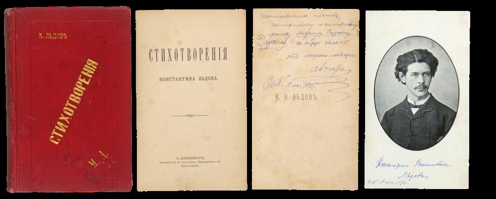 Константин Льдов (настоящее имя Витольд-Константин Николаевич Розенблюм; 1 мая 1862 — 3 февраля 1937, Брюссель) — русский поэт и писатель «серебряного века».