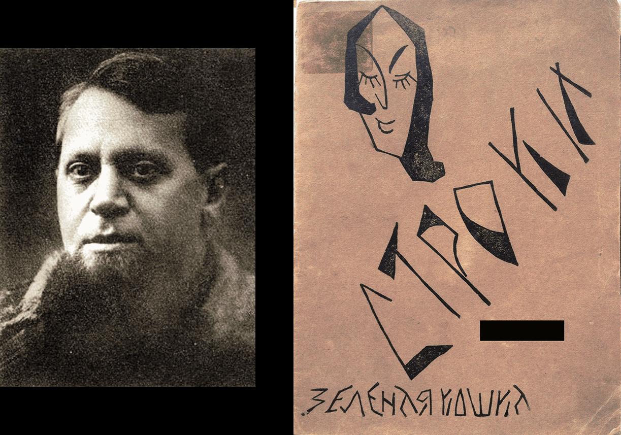 Венедикт Николаевич Матвеев (псевдонимы Венедикт Март, Венедикт Марьин; 27 марта 1896, Владивосток — 16 октября 1937, Киев) — поэт-футурист, писатель, переводчик китайских и японских поэтов.