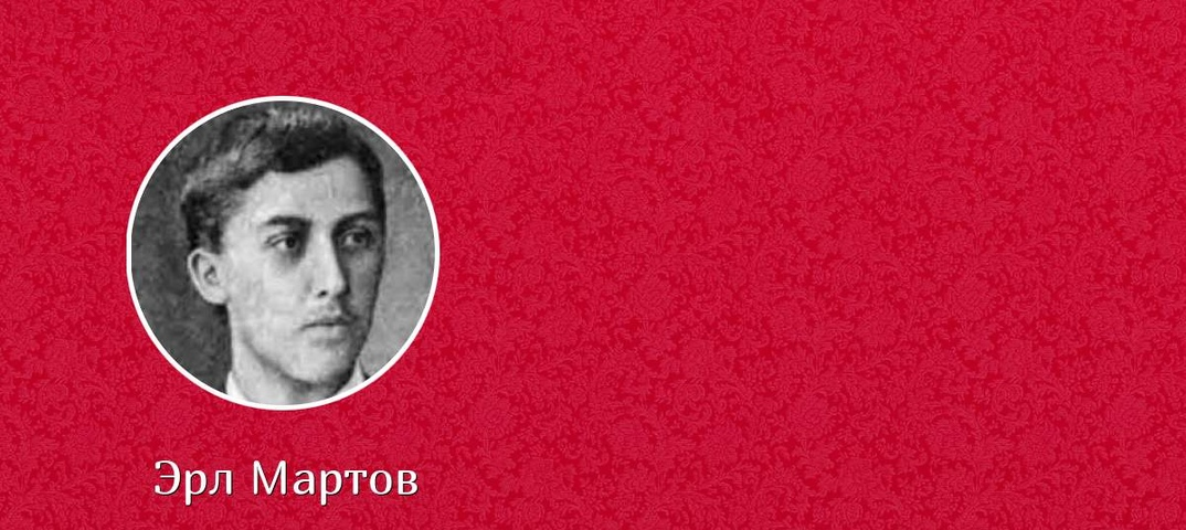 Эрл(а) Мартов (псевдоним; настоящее имя — Андрей Эдмондович Бугон; 1871 — до 1911) — русский поэт-символист.