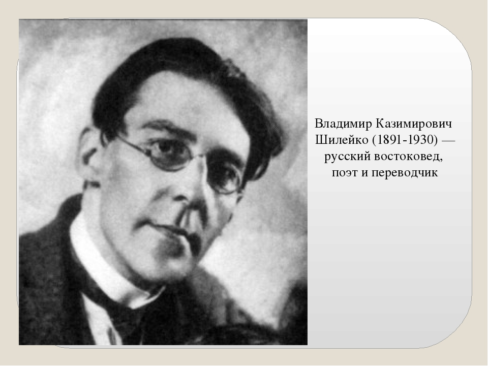 Владимир Казимирович Шилейко (настоящее имя Вольдемар-Георг-Анна-Мария Казимирович Шилейко, 2 [14] февраля 1891 года, Петергоф — 5 октября 1930 года, Москва) — русский востоковед, поэт и переводчик, член Императорского православного палестинского общества, профессор.