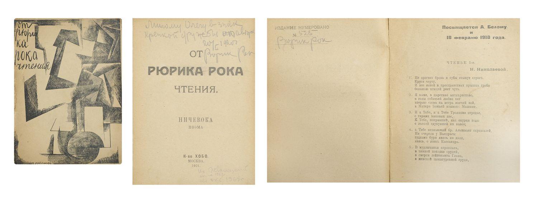 Рюрик Рок (Эмиль-Эдуард Максимилианович Геринг, 1898, Варшава — 21 ноября 1962, Швейцария) — российский поэт, лидер литературной группы «Ничевоки», после эмиграции театральный продюсер во Франции и США.
