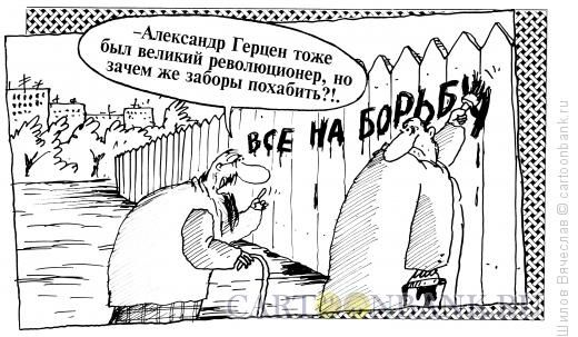 https://www.anekdot.ru/i/caricatures/normal/17/9/4/gercen.jpg