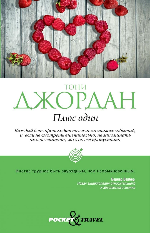 4762035_Plyus_odin