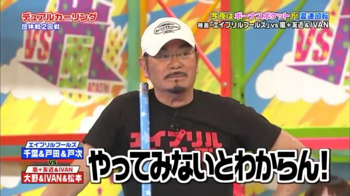 VS Arashi Golden #220 [2015.03.12] MQ.avi_snapshot_19.39_[2015.03.22_01.20.46].jpg