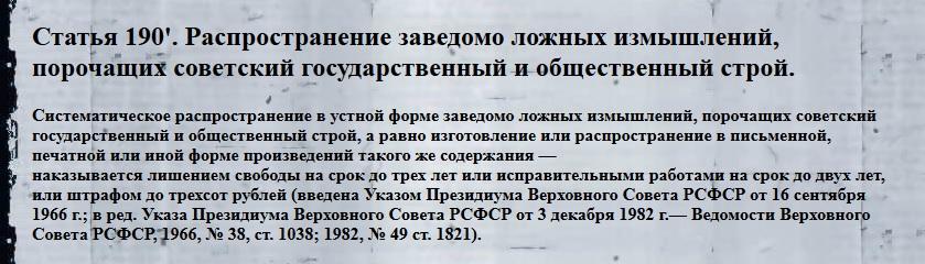 УК РСФСР ст.190.jpg