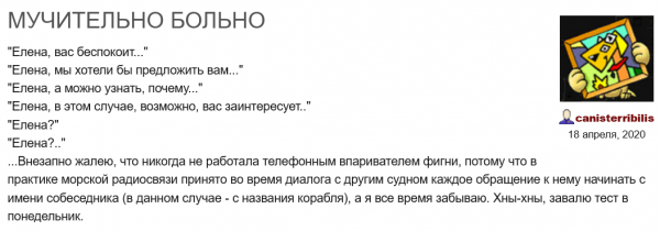 Screenshot_2021-04-18 МУЧИТЕЛЬНО БОЛЬНО
