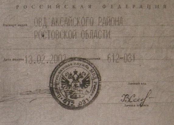 Паспорт Сычев ВВ