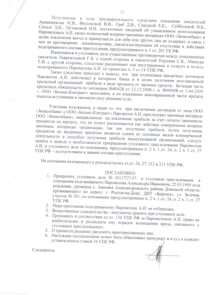 CCF03042013_00010