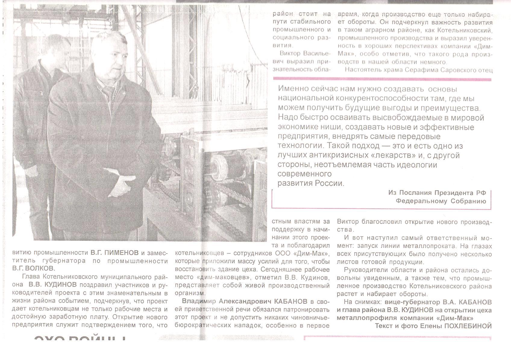 Открытие производства г.Котельниково