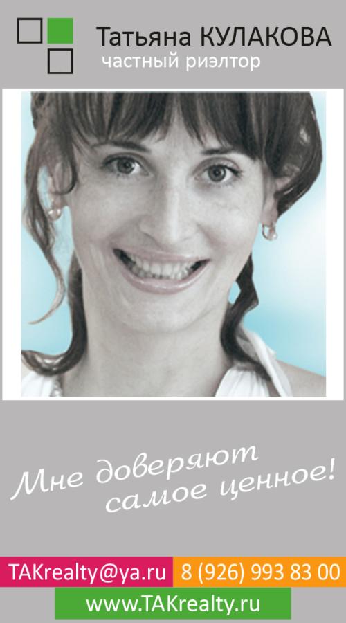 Частный риэлтор Татьяна Кулакова