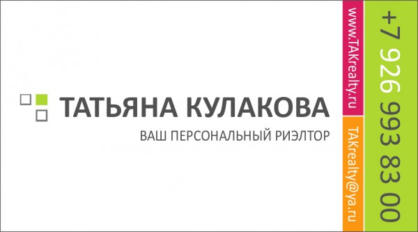 Частный риэлтор Москва