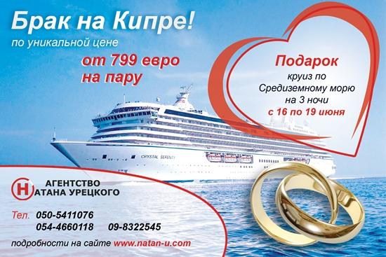 Регистрация брака на кипре