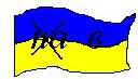 НА Москве <-> В Украине