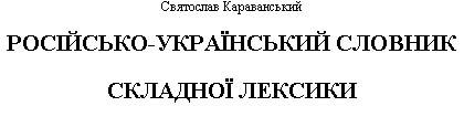 Словник видано в авторській редакції за правописом 1928 року