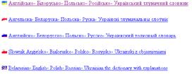 Англійсько- Білорусько- Польсько- Російсько- Український тлумачний словник