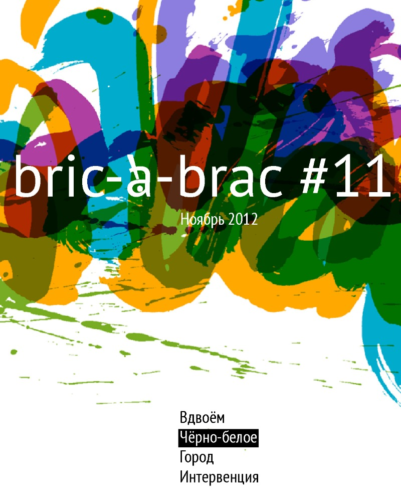 bric-a-brac-011_Cover