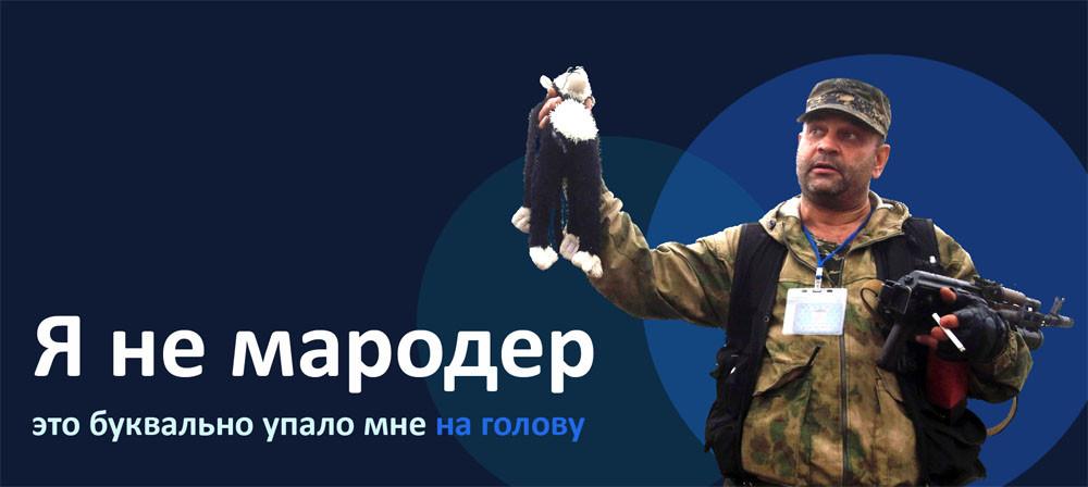 18jul2014---rebelde-separatista-pro-russia-mostra-um-ursinho-de-pelucia-encontrado-entre-os-destrocos-do-mh-1405723314414_1920x1080