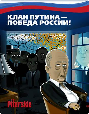 Единая Россия. 10 лет у власти . Обещания, обещания, обещания…